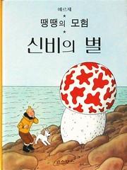 韓国語版タンタン