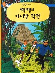 ソル出版社版タンタン